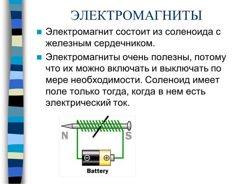 ЭЛЕКТРОМАГНИТЫ Электромагнит состоит из соленоида с железным сердечником
