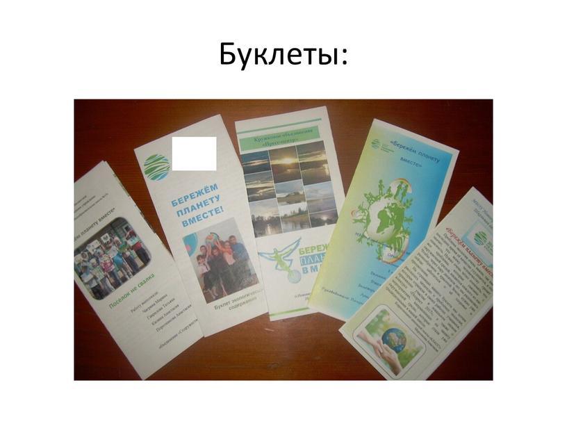 Буклеты: