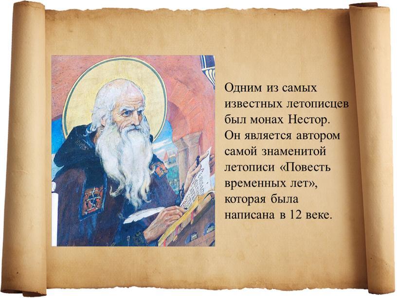 Одним из самых известных летописцев был монах