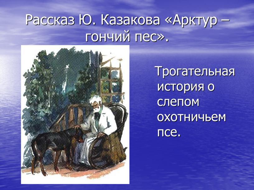 Рассказ Ю. Казакова «Арктур – гончий пес»