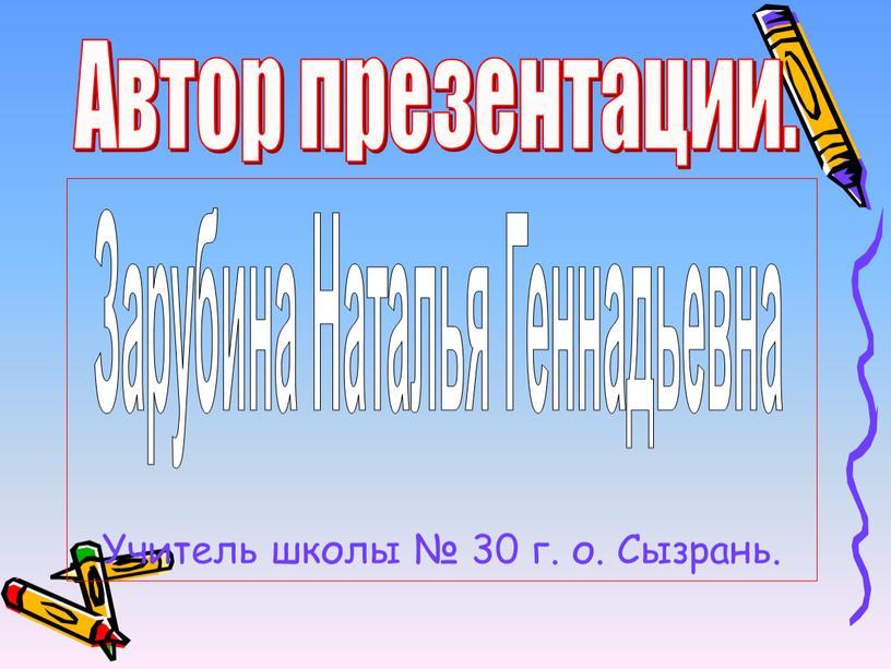 Учитель школы № 30 г. о. Сызрань