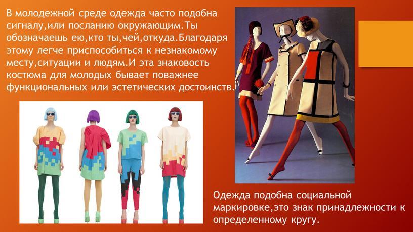 В молодежной среде одежда часто подобна сигналу,или посланию окружающим