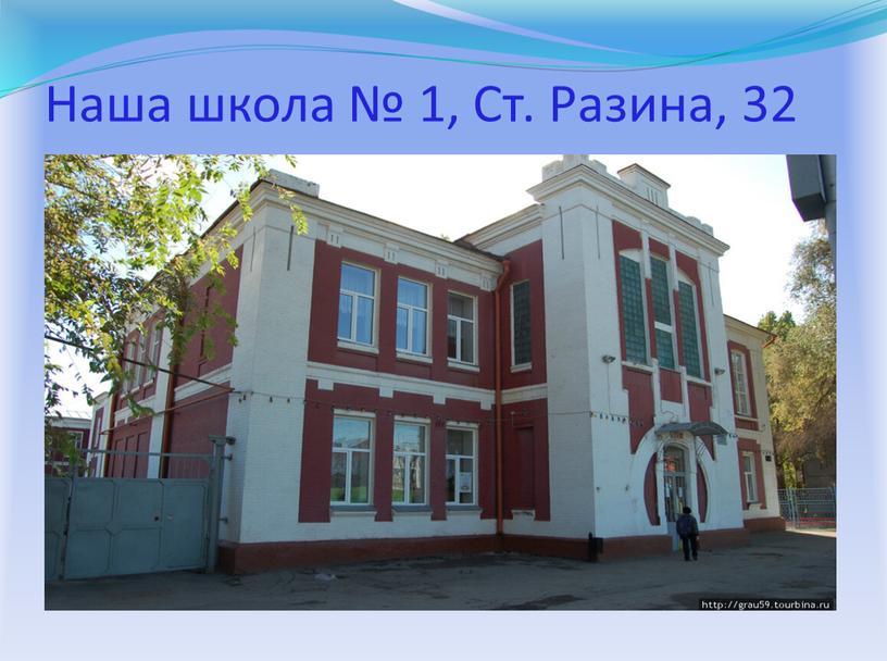 Наша школа № 1, Ст. Разина, 32