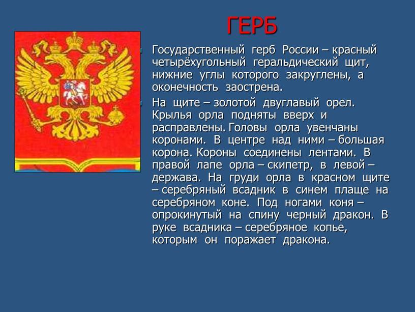 ГЕРБ Государственный герб России – красный четырёхугольный геральдический щит, нижние углы которого закруглены, а оконечность заострена