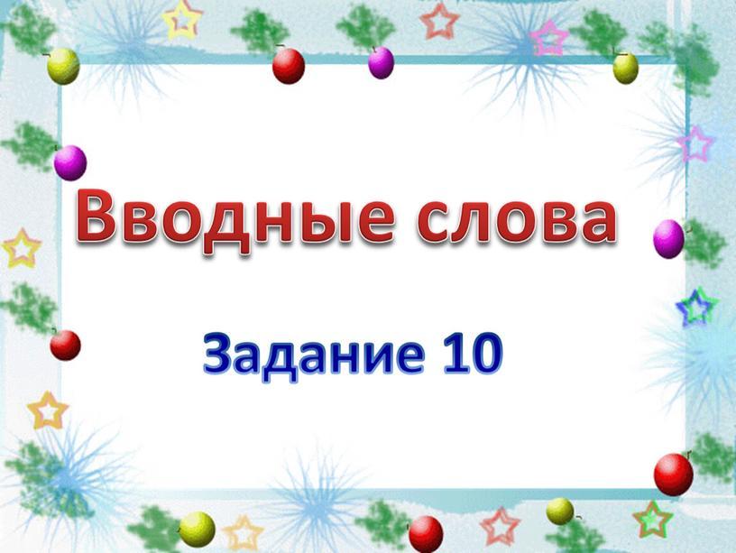 Вводные слова Задание 10