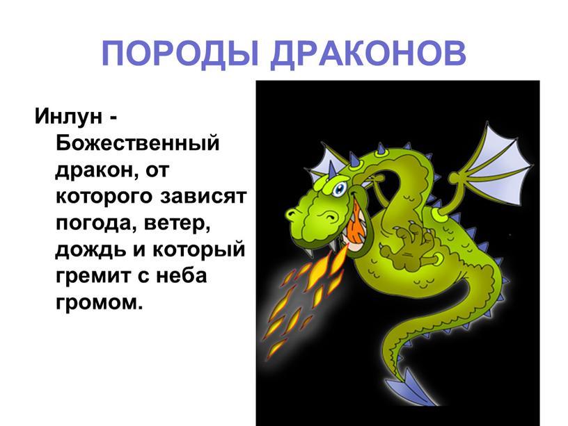 ПОРОДЫ ДРАКОНОВ Инлун - Божественный дракон, от которого зависят погода, ветер, дождь и который гремит с неба громом