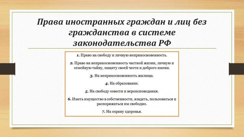 Права иностранных граждан и лиц без гражданства в системе законодательства