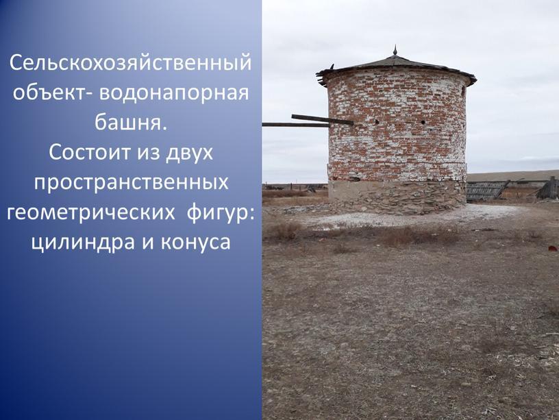 Сельскохозяйственный объект- водонапорная башня
