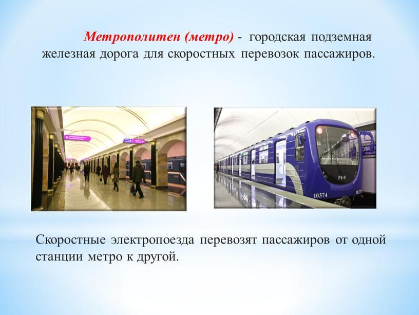 Метрополитен (метро) - городская подземная железная дорога для скоростных перевозок пассажиров