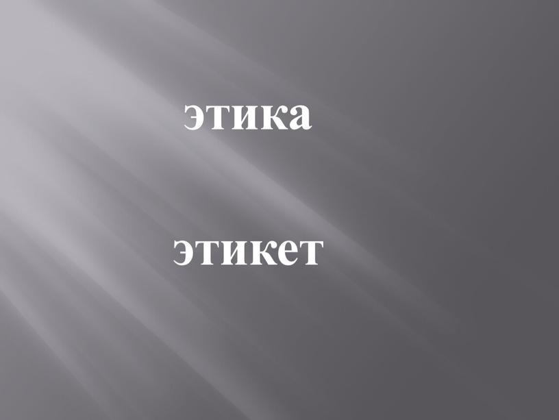 этика этикет