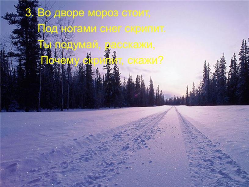 Во дворе мороз стоит, Под ногами снег скрипит