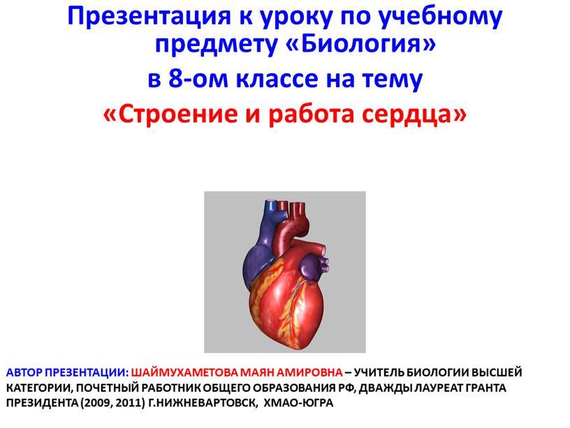 Презентация к уроку по учебному предмету «Биология» в 8-ом классе на тему «Строение и работа сердца»