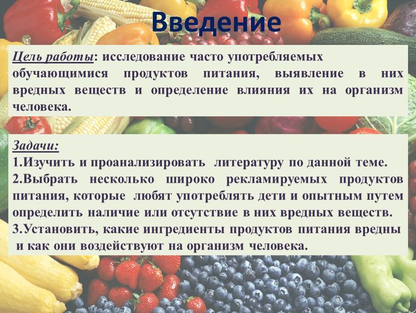Цель работы : исследование часто употребляемых обучающимися продуктов питания, выявление в них вредных веществ и определение влияния их на организм человека