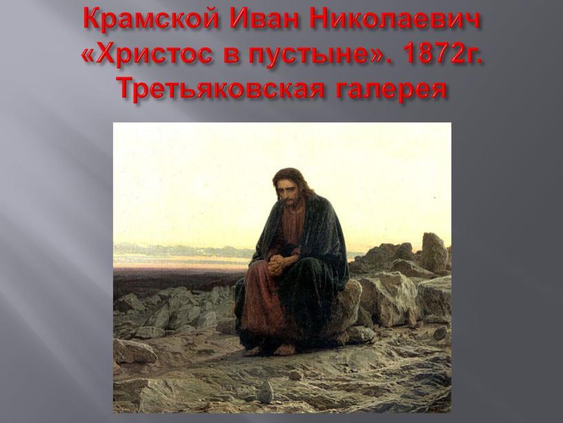 Крамской Иван Николаевич «Христос в пустыне»