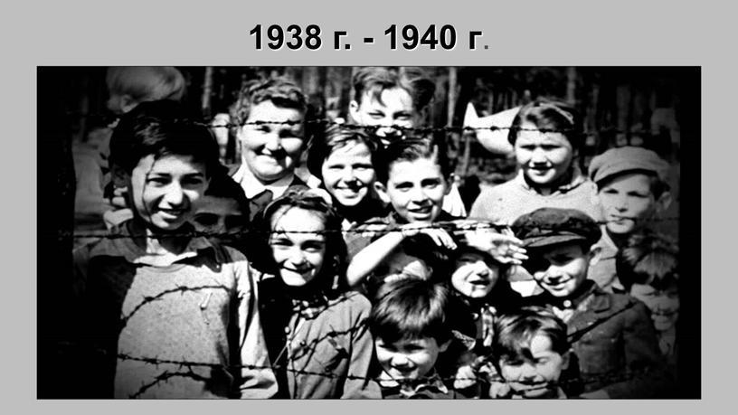 1938 г. - 1940 г .