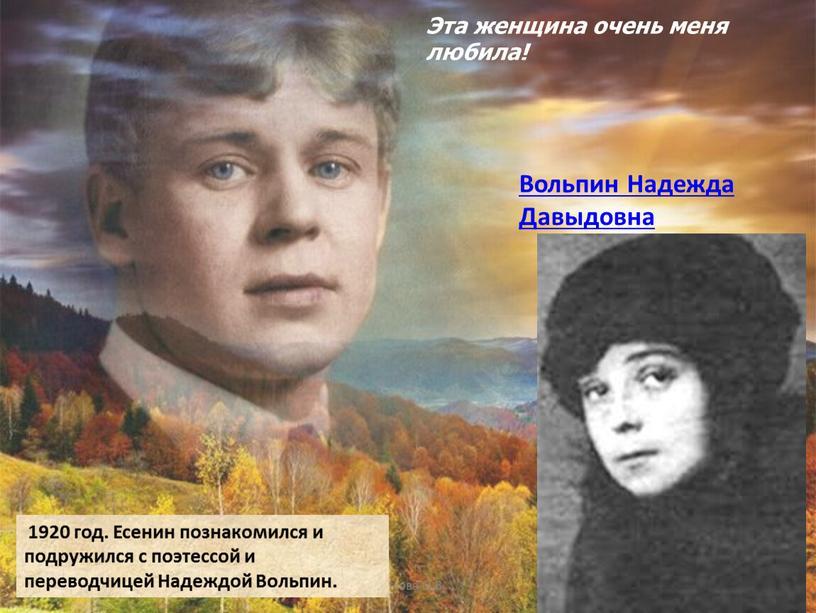 Волкова О.В. 1920 год. Есенин познакомился и подружился с поэтессой и переводчицей