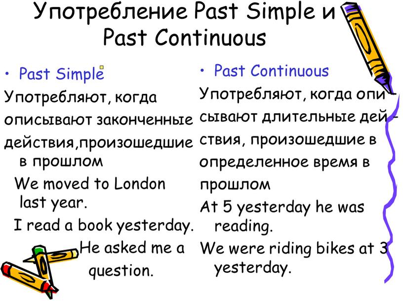 Употребление Past Simple и Past