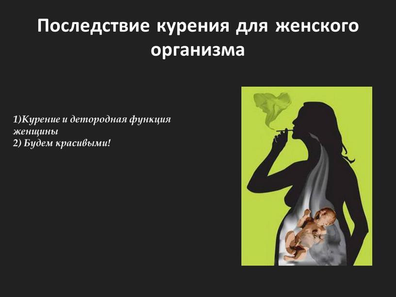 Последствие курения для женского организма 1)Курение и детородная функция женщины 2)
