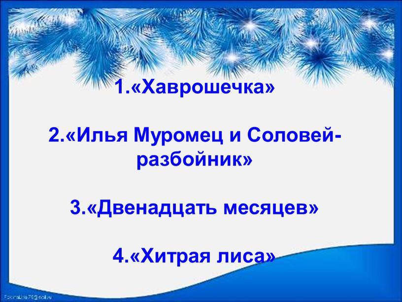 Хаврошечка» 2.«Илья Муромец и Соловей-разбойник» 3