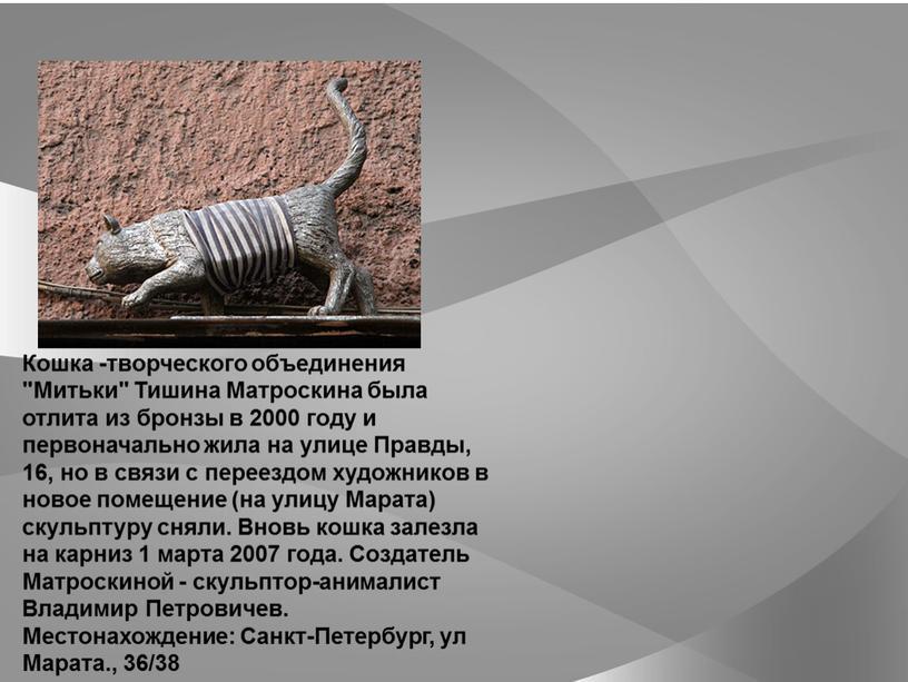 "Кошка -творческого объединения ""Митьки"""