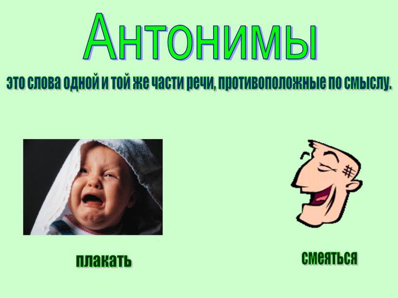 Антонимы это слова одной и той же части речи, противоположные по смыслу