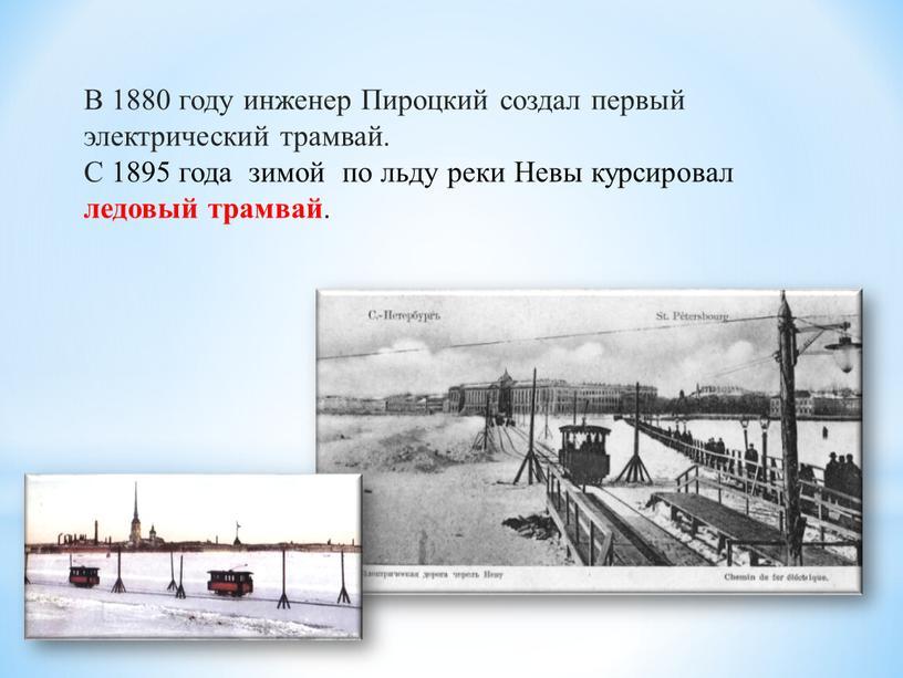 В 1880 году инженер Пироцкий создал первый электрический трамвай