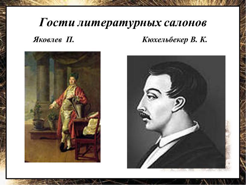 Гости литературных салонов Яковлев