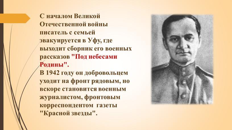С началом Великой Отечественной войны писатель с семьей эвакуируется в