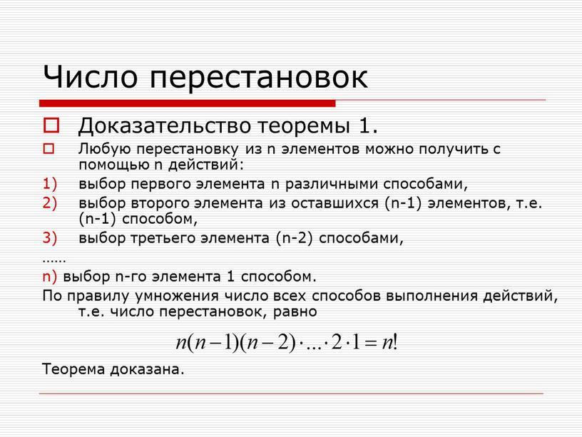 Число перестановок Доказательство теоремы 1