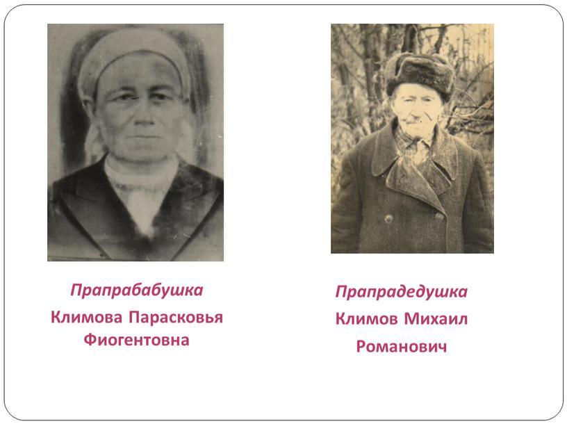 Прапрабабушка Климова Парасковья