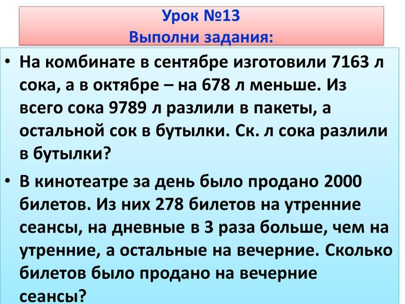 На комбинате в сентябре изготовили 7163 л сока, а в октябре – на 678 л меньше