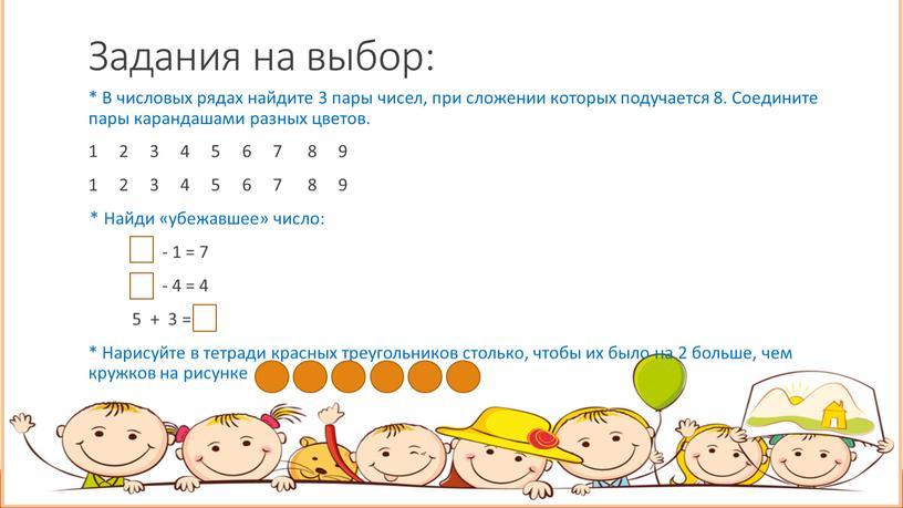 Задания на выбор: * В числовых рядах найдите 3 пары чисел, при сложении которых подучается 8