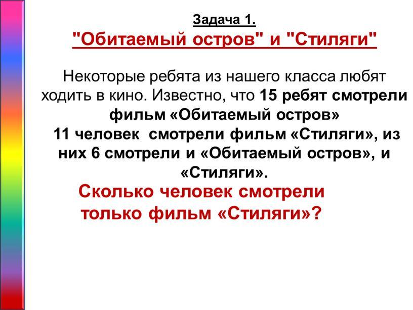 "Задача 1. ""Обитаемый остров"" и ""Стиляги"""