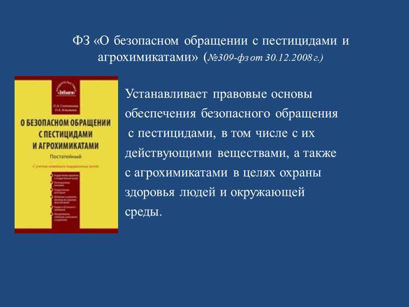 ФЗ «О безопасном обращении с пестицидами и агрохимикатами» ( №309-фз от 30