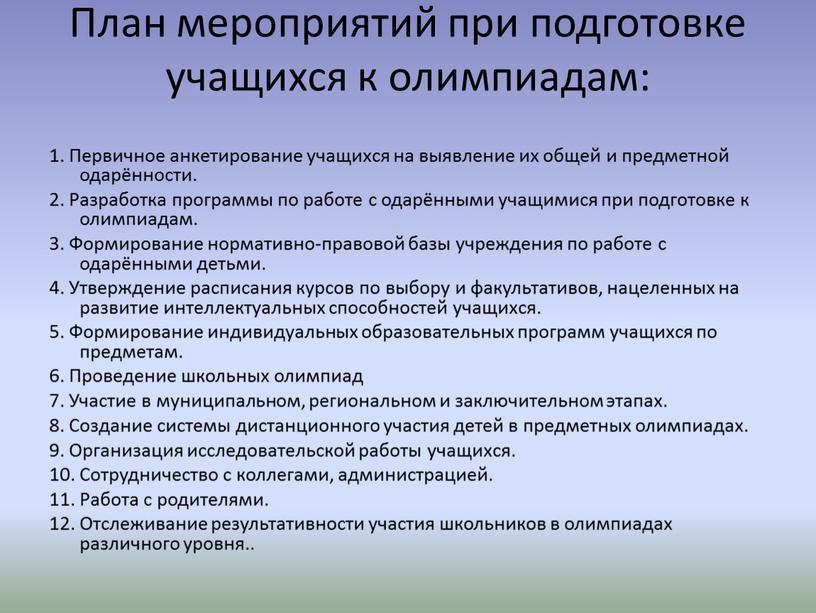 План мероприятий при подготовке учащихся к олимпиадам: 1