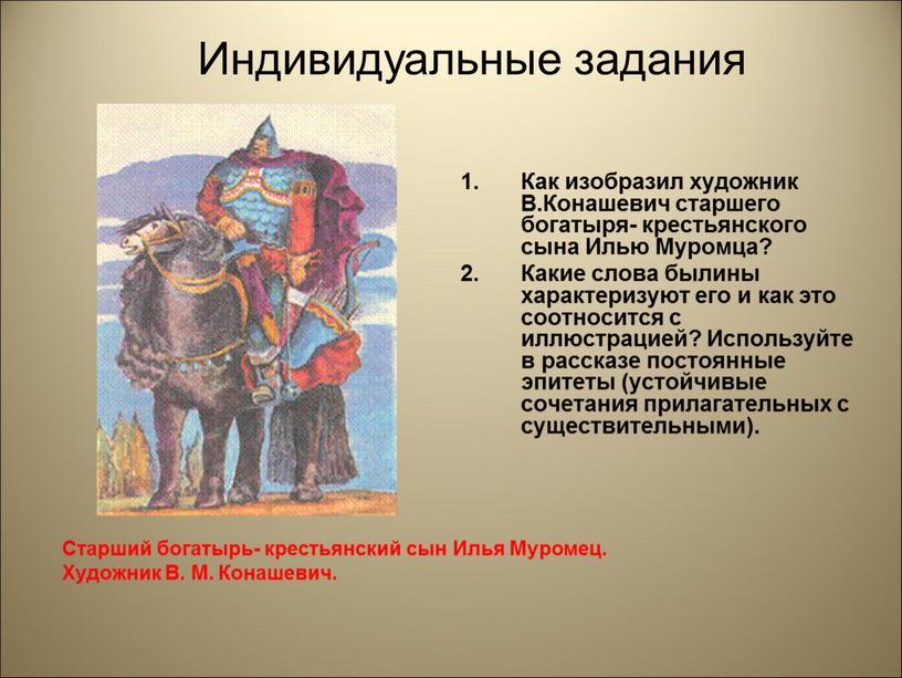 Как изобразил художник В.Конашевич старшего богатыря- крестьянского сына