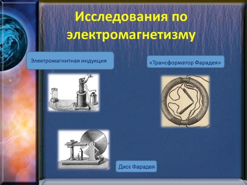 Исследования по электромагнетизму