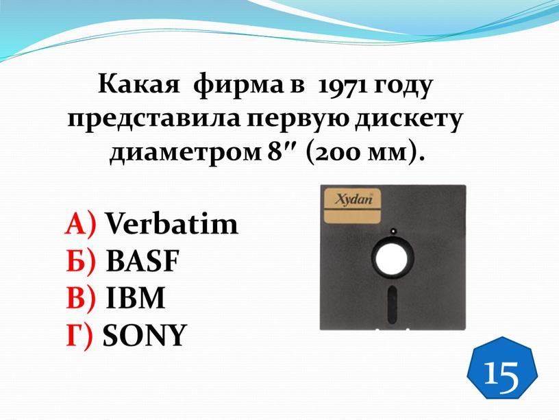 Какая фирма в 1971 году представила первую дискету диаметром 8″ (200 мм)