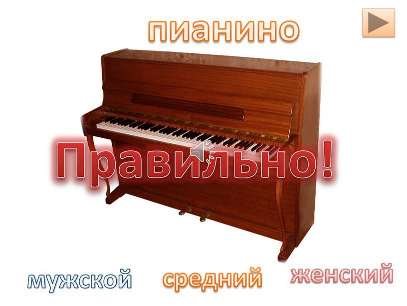 пианино мужской средний женский Правильно!