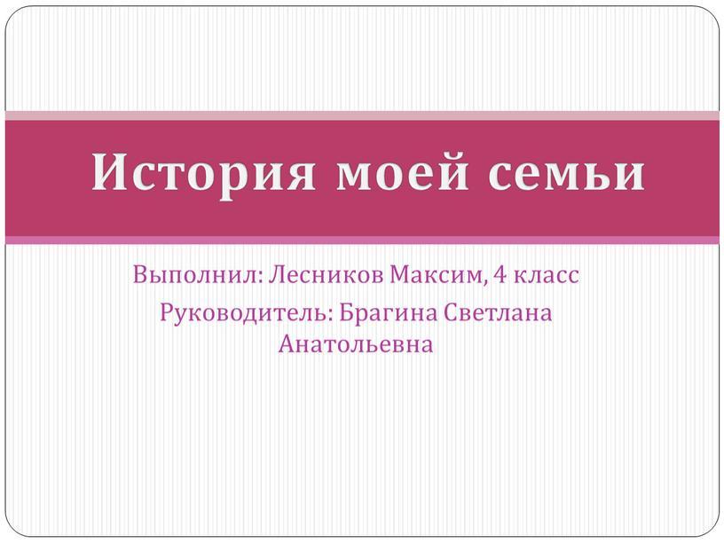Выполнил: Лесников Максим, 4 класс