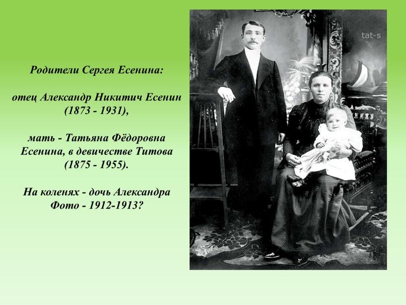 Родители Сергея Есенина: отец