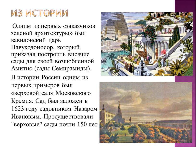 Из истории Одним из первых «заказчиков зеленой архитектуры» был вавилонский царь