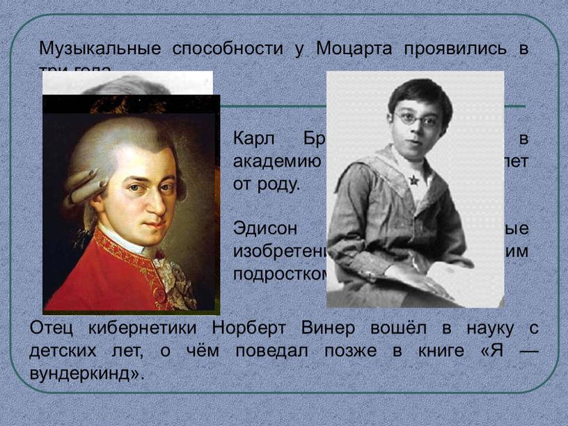 Музыкальные способности у Моцарта проявились в три года