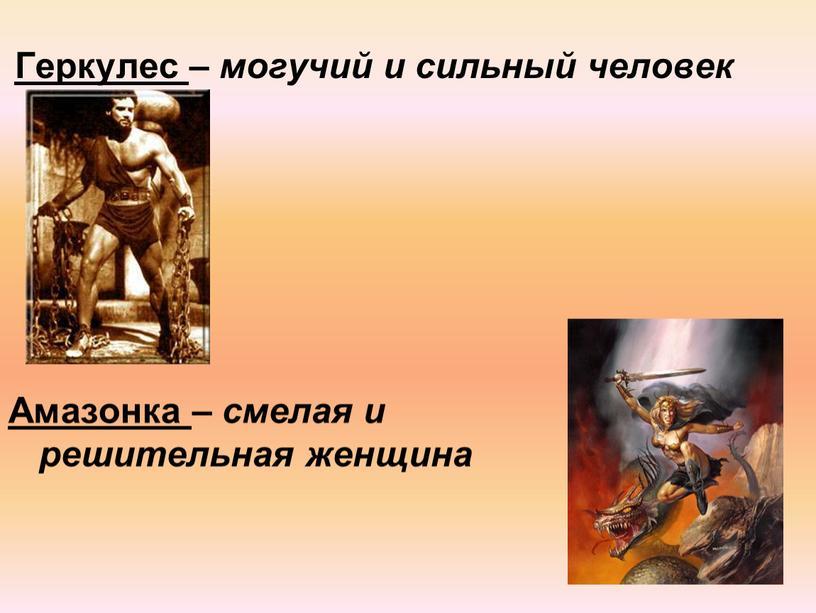 Геркулес – могучий и сильный человек