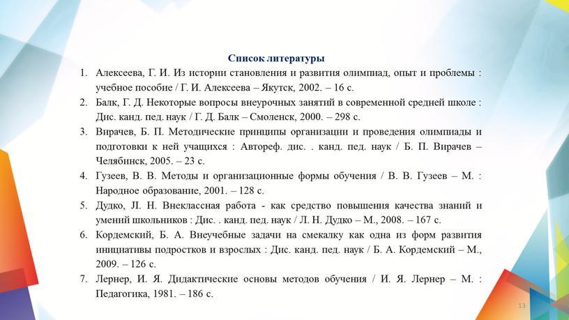 Список литературы Алексеева, Г