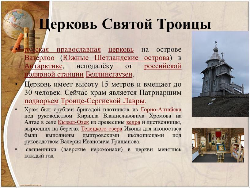 Церковь Святой Троицы русская православная церковь на острове