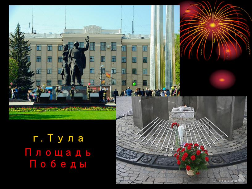 г. Тула Площадь Победы