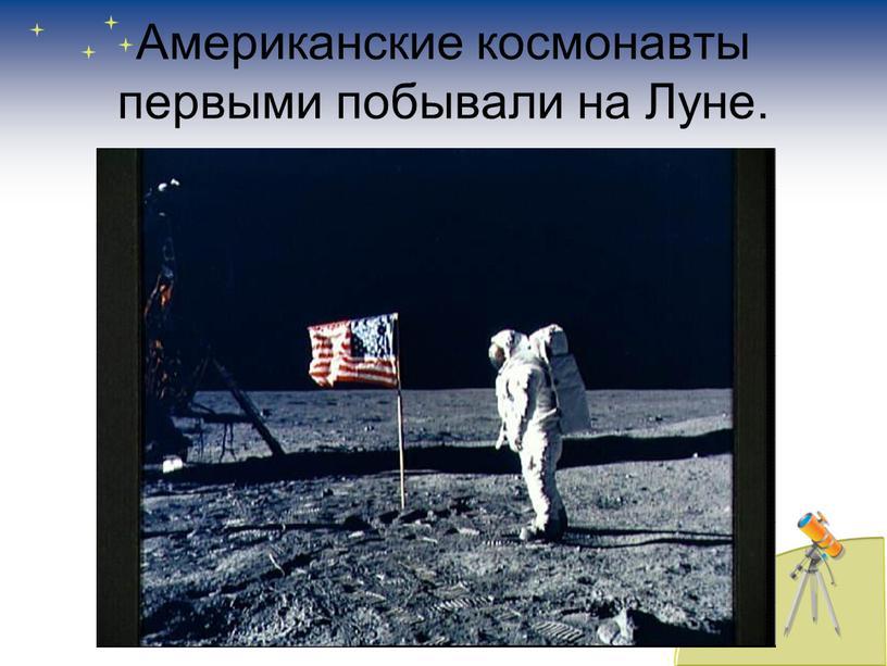 Американские космонавты первыми побывали на