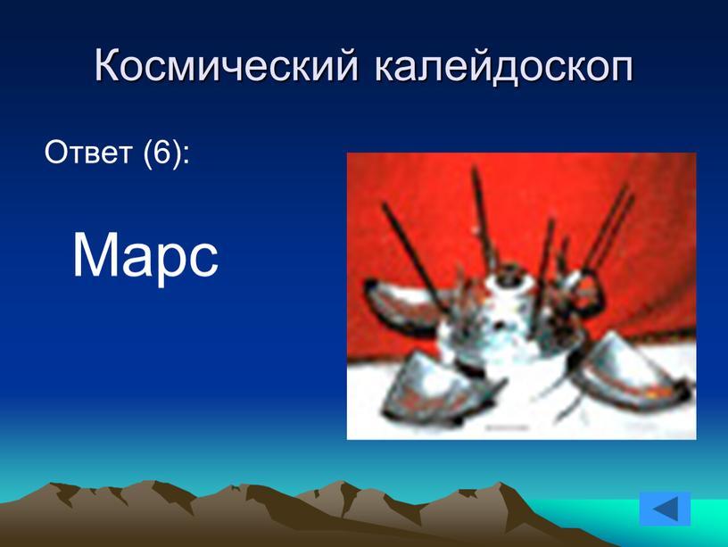 Космический калейдоскоп Ответ (6):
