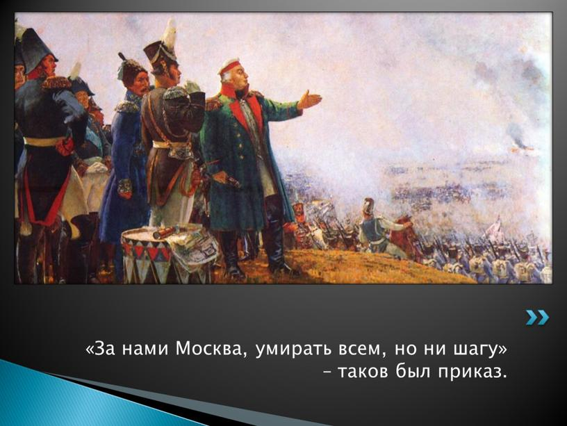 За нами Москва, умирать всем, но ни шагу» – таков был приказ